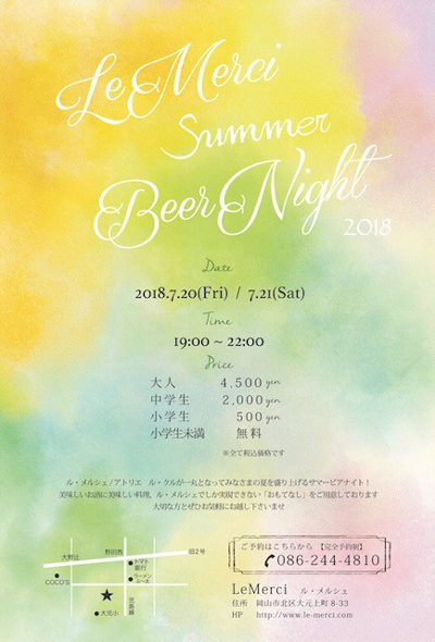 summer_beer_night2018